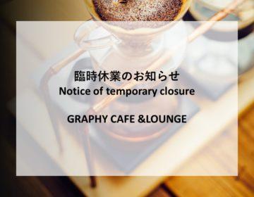 カフェ休業のお知らせ